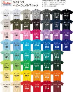 コットンTシャツの色見本です。